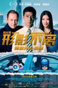 Неотделимый / Xing ying bu li (2011)