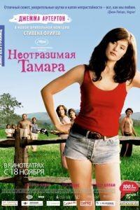 Неотразимая Тамара / Tamara Drewe (2010)