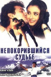 Непокорившийся судьбе / Ghulam (1998)