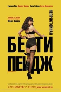 Непристойная Бетти Пейдж / The Notorious Bettie Page (2005)