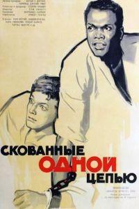Скованные одной цепью / The Defiant Ones (1958)