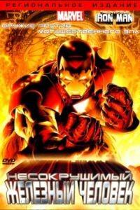 Несокрушимый Железный человек / The Invincible Iron Man (2007)