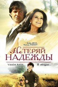 Не теряй надежды / Vaada Raha... I Promise (2009)