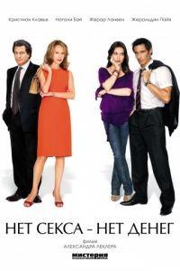 Нет секса – нет денег / Le prix  payer (2007)