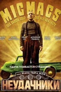 Неудачники / Mic Macs  Tire-Larigot (2009)