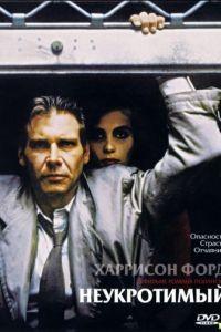 Неукротимый / Frantic (1987)