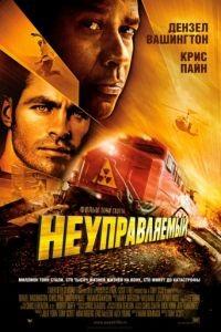 Неуправляемый / Unstoppable (2010)