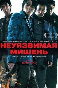 Неуязвимая мишень / Naam yi boon sik (2007)