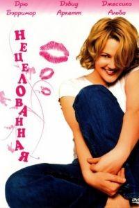 Нецелованная / Never Been Kissed (1999)
