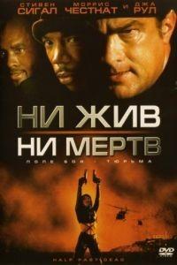 Ни жив, ни мертв / Half Past Dead (2002)