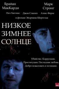 Низкое зимнее солнце / Low Winter Sun (2006)