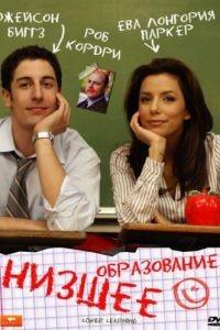 Низшее образование / Lower Learning (2008)
