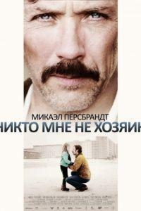 Никто мне не хозяин / Mig ger ingen (2013)