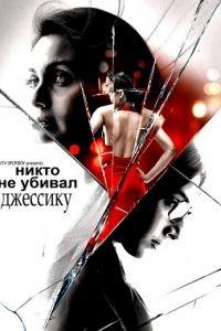 Никто не убивал Джессику / No One Killed Jessica (2011)