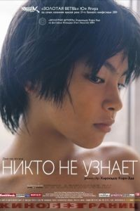 Никто не узнает / Dare mo shiranai (2004)