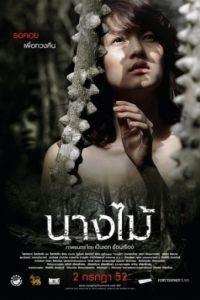 Нимфа / Nang mai (2009)