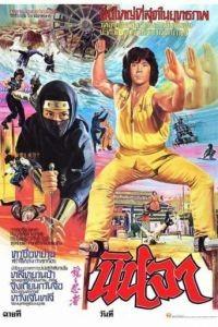 Ниндзя в логове дракона / Long zhi ren zhe (1982)