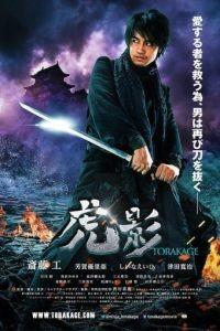 Ninja Torakage (2014)