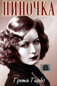 Ниночка / Ninotchka (1939)