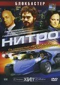 Нитро / Nitro (2007)