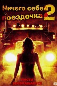 Ничего себе поездочка 2: Смерть впереди / Joy Ride 2: Dead Ahead (2008)