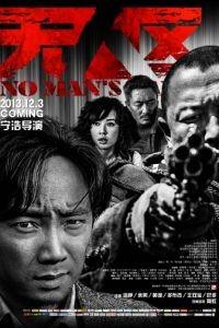 Ничья земля / Wu ren qu (2013)