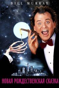Новая рождественская сказка / Scrooged (1988)