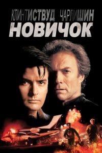 Новичок / The Rookie (1990)