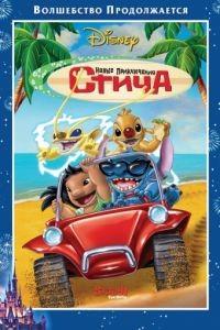 Новые приключения Стича / Stitch! The Movie (2003)