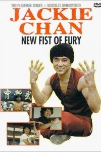 Новый яростный кулак / Xin jing wu men (1976)