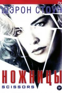 Ножницы / Scissors (1990)