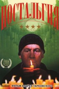 Ностальгия / Nostalghia (1983)