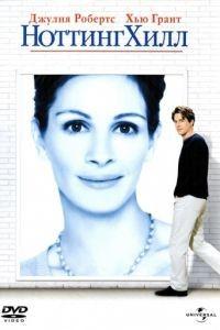 Ноттинг Хилл / Notting Hill (1999)