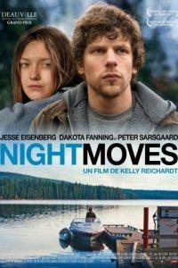 Ночные движения / Night Moves (2013)
