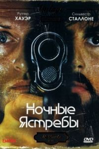 Ночные ястребы / Nighthawks (1981)