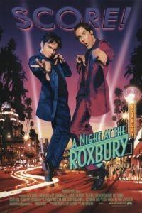 Ночь в Роксбери / A Night at the Roxbury (1998)