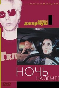 Ночь на Земле / Night on Earth (1991)