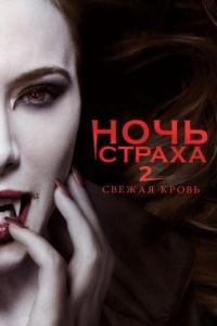 Ночь страха 2: Свежая кровь / Fright Night 2 (2013)