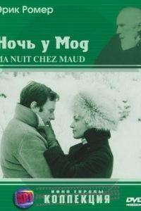 Ночь у Мод / Ma nuit chez Maud (1969)