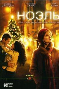 Ноэль / Noel (2004)