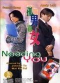 Нуждаюсь в тебе / Goo naam gwa neui (2000)