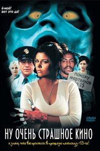 Ну очень страшное кино / Shriek If You Know What I Did Last Friday the Thirteenth (2000)