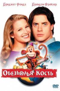 Обезьянья кость / Monkeybone (2001)