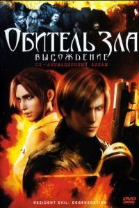 Обитель зла: Вырождение / Baiohazdo: Dijenershon (2008)