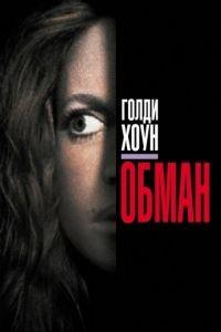 Обман / Deceived (1991)