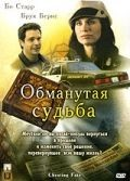 Обманутая судьба / Time and Again (2007)