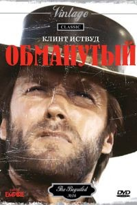 Обманутый / The Beguiled (1971)