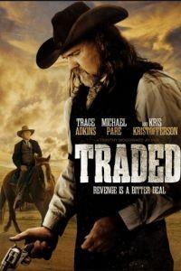 Обмен / Traded (2016)