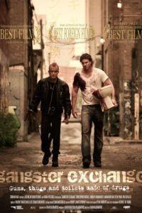 Обмен по-гангстерски / Gangster Exchange (2010)