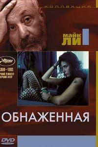Обнаженная / Naked (1993)